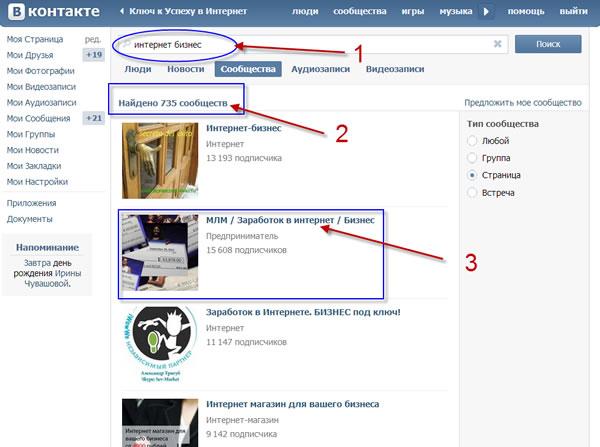 Раскрутка паблика, биржа рекламы, обмен трафика, wiki-разметка